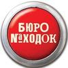 [ТК] Типичный Кировград - отдел находок.