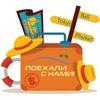 Поехали с нами Днепр на Ворошилова