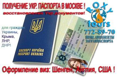 Оформить загранпаспорт срочно, выдача и получение загранпаспорта в Москве, сделать срочное оформление загранпаспорта