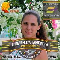 Мария Стёпочкина