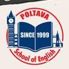 Полтавская школа английского языка
