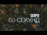 SERPO - 60 секунд (Апрель9два продукт) (2016)