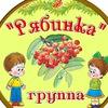 """Подготовительная группа """"Рябинка"""" МДОУ """"Д/c№40"""