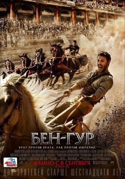 Бeн-Гyp (2016)