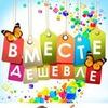СП ВМЕСТЕ ДЕШЕВЛЕ!!! Псков и вся Россия.