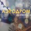 ресторан АЭРОДРОМ ЭлектросталЬ