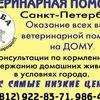 "Ветеринарная служба ""Симба"""