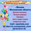 Аниматоры в Серпухове. Дни Рождения, Москва, МО