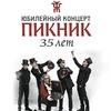 Концерт группы Пикник во Франкфурте-на-Майне