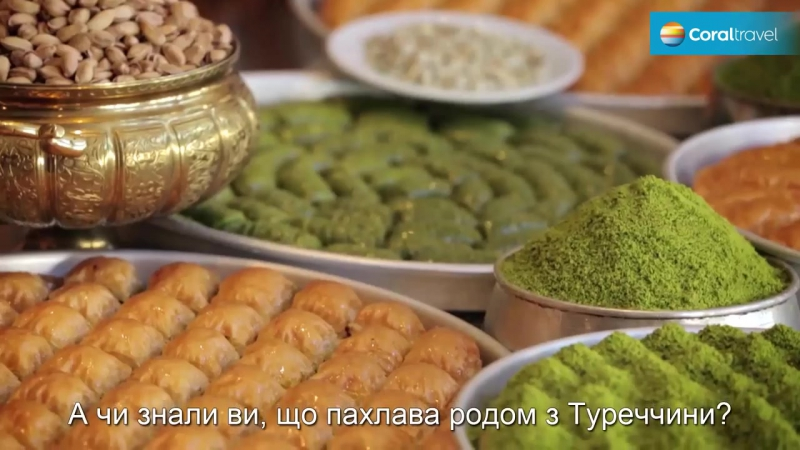 Туреччина. Бахлава