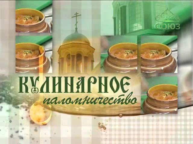 Кулинарное паломничество. От 27 октября. Готовим рыбный паштет в Введенском Владычном монастыре