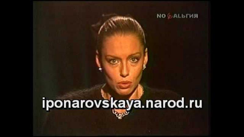 Irina Ponarovskaya И Понаровская Счастье выбрало нас 1986