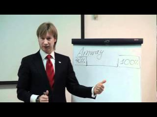 Маркетинг план Амвей Ефремов Сергей 1.flv