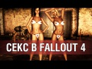 Секс в Fallout 4 Без цензуры Откровенная сексуальная сцена