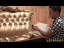 Перетяжка обивка ремонт мягкой мебели на дому своими руками