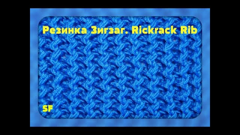How to knit the Rickrack Rib stitch Free Knitting Tutorials Резинка Зигзаг спицами