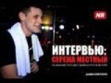 Сережа Местный ex. ГАМОРА Интервью Новый Рэп