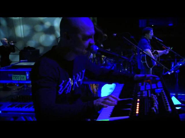 ДДТ - Метель (Live)