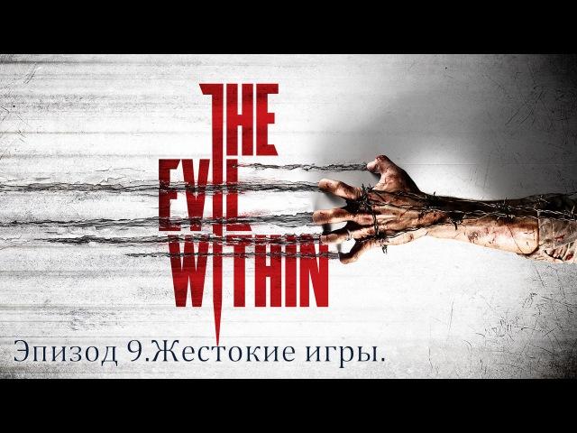Прохождение The evil within Эпизод 9. Жестокие игры. (1080р30FPS)
