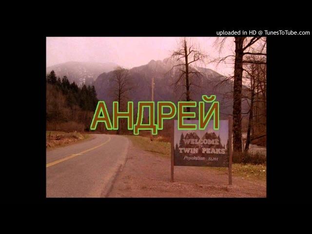 Twin peaks андрей