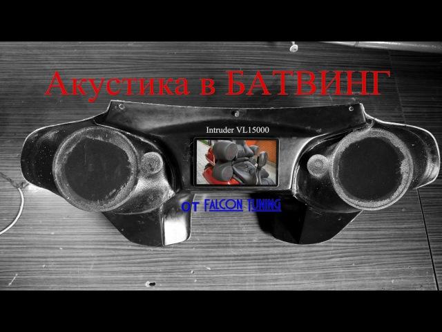 Batwing 1 Музыка на мотоцикл своими руками - делаем подиумы
