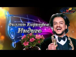 Премьера песни 2015 !!!  Филипп Киркоров.  Индиго