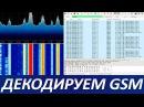 Декодируем GSM с использованием SDR и GR-GSM