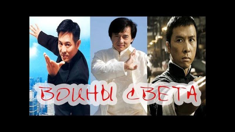 5 М.Ж: ВОИНЫ СВЕТА   Джет Ли   Джеки Чан   Донни Йен