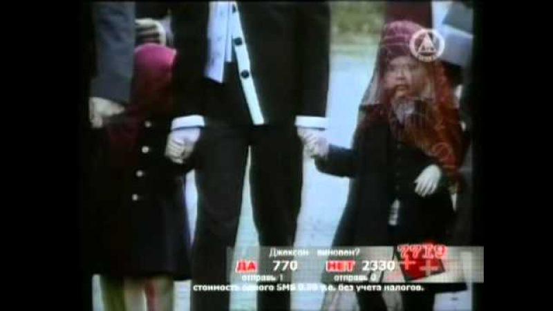 Майкл Джексон, дубль 2 (вся передача целиком)