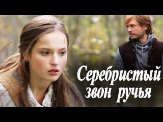 Серебристый звон ручья 2014  Russkaya melodrama смотреть онлайн Serebristyy zvon ruchya