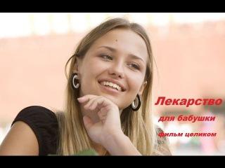 Лекарство для бабушки Фильм целиком Русская мелодрама Russkaya melodrama Lekarstvo dlya babushki