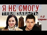 Я не смогу тебя забыть 1  2 серии HD Russkaya melodrama russkie seriali Ya ne smogu tebya zabyt
