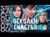 Осколки счастья  Новинка мелодрама 2015 в HD фильм целиком Русские сериалы Oskolki schastya
