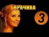 Врачиха 3 серия Новинки кино мелодрамы русские 2014 новинки  HD Vrachiha 3 seriya