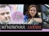 Два мгновения любви Русские мелодрамы 2015 HDRip новинки Dva mgnoveniya lyubvi