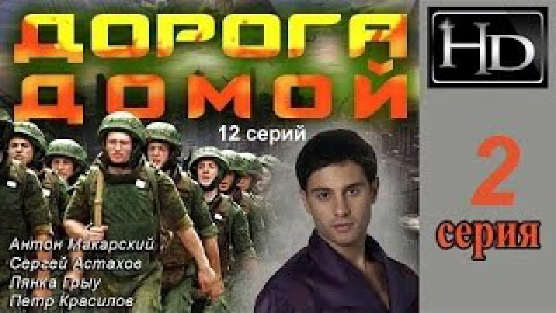 Дорога домой 2 серия Мелодрама HD Новинки мелодрам russkie seriali Russkoe kino Doroga domoy
