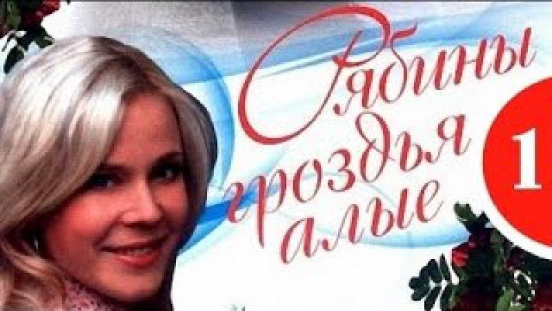 Рябины гроздья алые 1 серия Russkaya melodrama russian russkie seriali Ryabiny grozdya alye