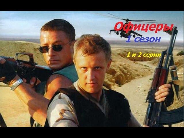Офицеры 1 сезон 1 2 серия боевик военный Russkii boevik Oficeri 1 2 seriya
