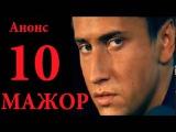 Мажор 10 серия Анонс