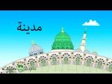 Нашид   Арабский алфавит