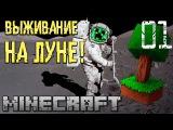 Космические приключения! Выживание на Луне! Майнкрафт с модами (Galacticraft+) - Galactic Scie...