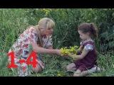 Оплачено любовью 1 2 3 4 серии Фильм мелодрамы русские 2015 новинки russkoe kino