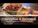 Говядина в духовке: сочная говядина по-бургундски [Мужская кулинария]