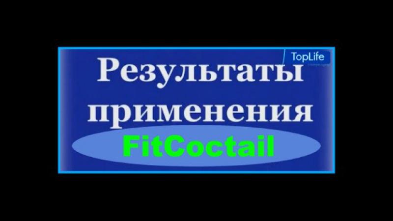 TopLife Отзыв и результат от партнера Татьяны Романиной