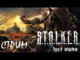 S.T.A.L.K.E.R : Lost Alpha - Стрим