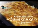 Картофельная запеканка с фаршем (в духовке)   Из сырого картофеля