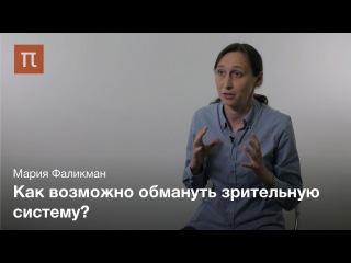 Механизмы восприятия - Мария Фаликман