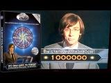 Обзор DVD игры Кто хочет стать миллионером?