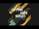 Ежегодная Студенческая Премия «Чугунное Яйцо» | 2015