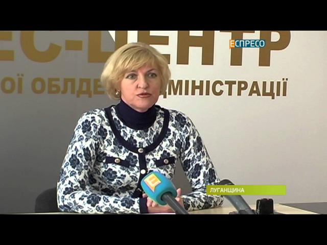 На Луганщині перевіряють правомірність соцвиплат переселенцям